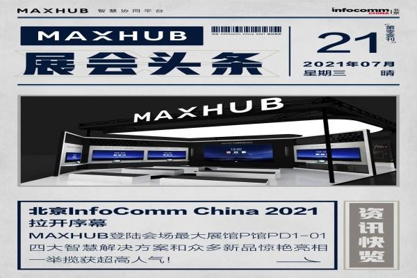 北京InfoComm的头条,被超高人气的MAXHUB承包了