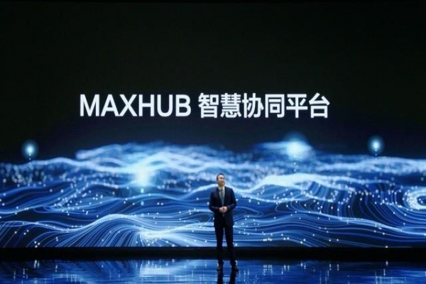 MAXHUB行业首发反射式红外触控会议平板