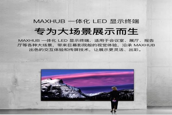 MAXHUB LED小间距显示屏110/138/156/220寸 LED一体机
