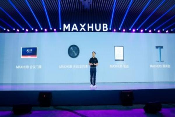 MAXHUB 2019新品发布 创新诠释企业数字化