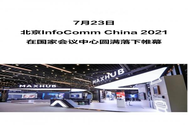 北京lnfoComm 2021圆满落幕,带你回顾MAXHUB重磅看点