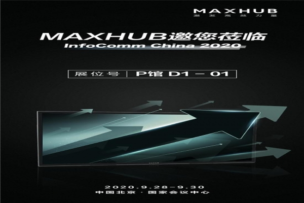 MAXHUB空降北京InfoComm China 2020 精彩抢先看