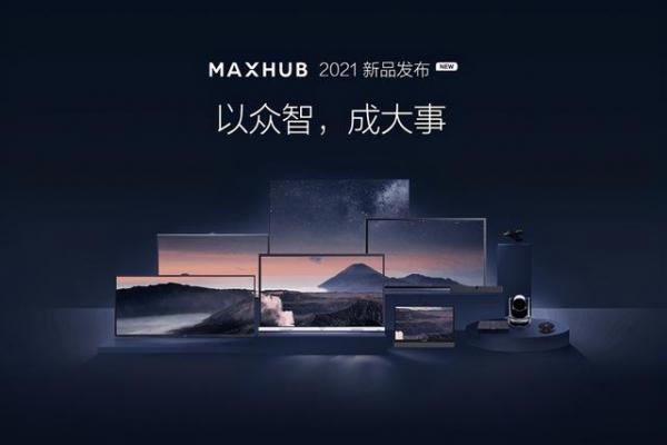 MAXHUB发布会议平板等智慧协同新品:多项首发,领跑行业