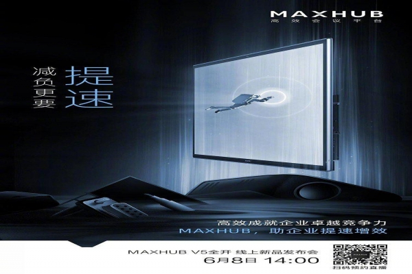 MAXHUB新品智能会议平板将集成投影机、幕布、电子白板、音响、电脑等多种设备功能……