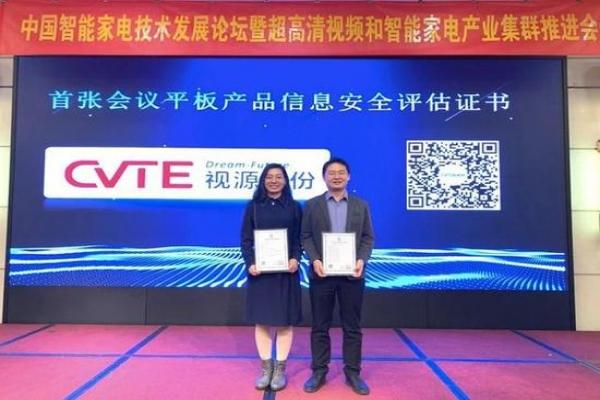 护航会议信息安全,MAXHUB获赛宝实验室安全证书