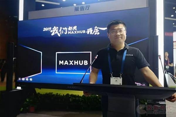 对话MAXHUB LED产品总监徐敏先生:LED小间距进入会议室正当时