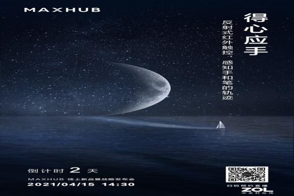会议平板的技术盛宴:MAXHUB再次领先 将首发全新触控技术