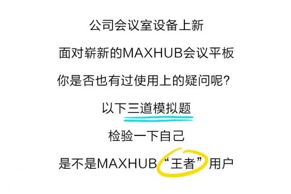 关于你的MAXHUB,你也许有过这些问号