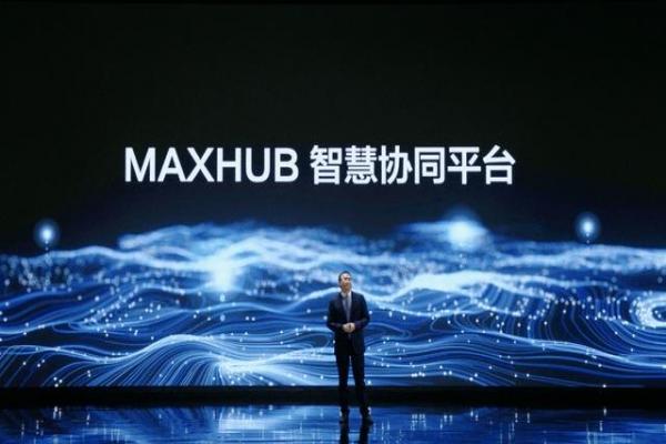 MAXHUB升级智慧协同平台,携10款全场景协同软硬件亮相