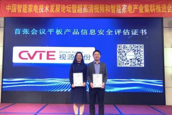 MAXHUB获权威机构认可,首张会议平板产品信息安全评估证书!