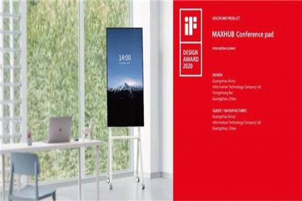 MAXHUB V5旋转版荣获德国IF设计奖和日本Good Design 设计奖