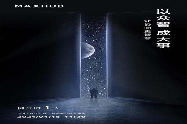技术战略双领先 MAXHUB或重新定义会议平板协同方式?