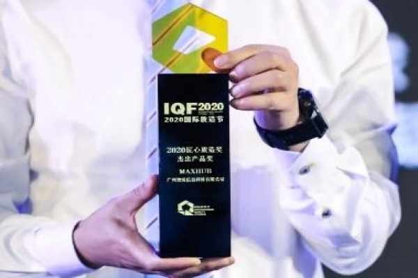 """匠心""""质""""造高效智能会议 MAXHUB获2020匠心质造--杰出产品奖"""