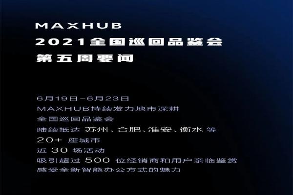 MAXHUB全国巡回品鉴会第五周要闻,共商智慧办公蓝图